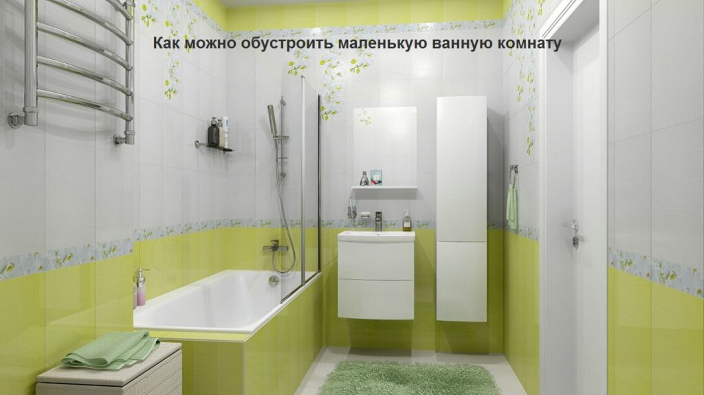 Как можно обустроить маленькую ванную комнату