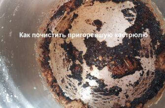 Как почистить пригоревшую кастрюлю