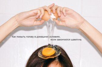 Как помыть голову в домашних условиях, если закончился шампунь