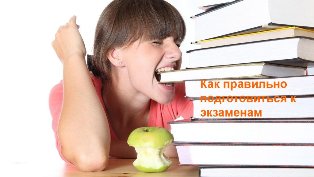 Как правильно подготовиться к экзаменам