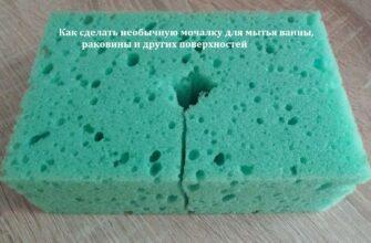 Как сделать губку для мытья ванны, раковины и других поверхностей