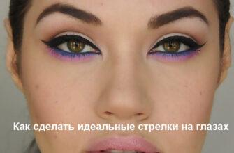 Как сделать идеальные стрелки на глазах