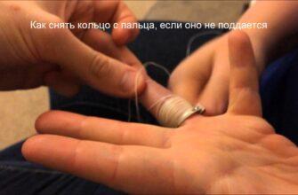 Как снять кольцо с пальца, если оно не поддается
