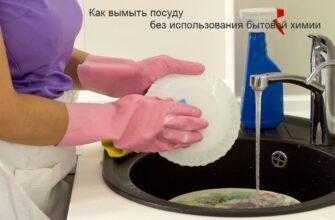 Как вымыть посуду без использования бытовой химии