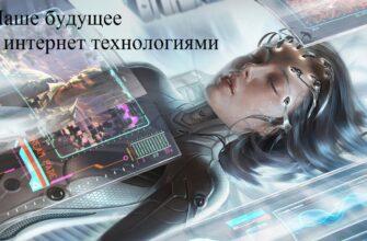 Наше будущее с интернет технологиями