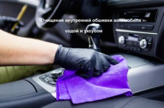 Очищение внутренней обшивки автомобиля содой и уксусом