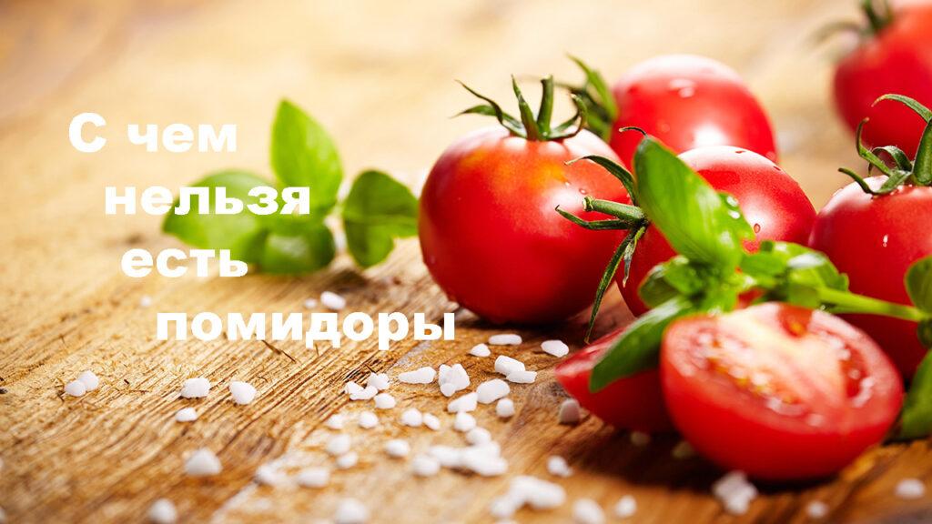 С чем нельзя есть помидоры