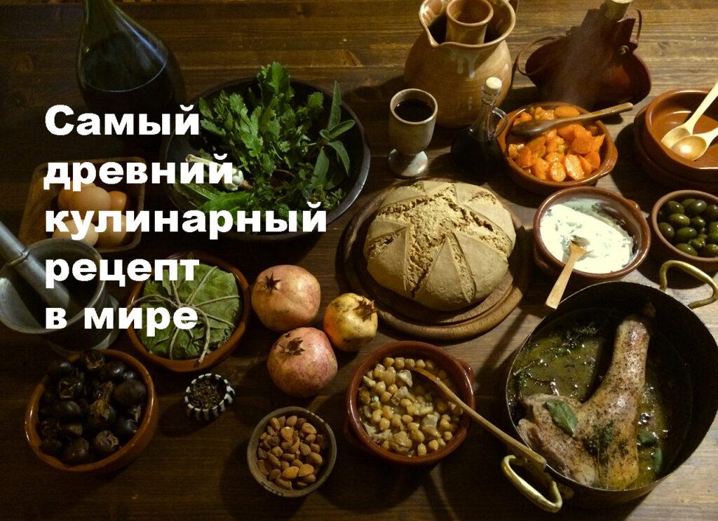 Самый древний кулинарный рецепт в мире