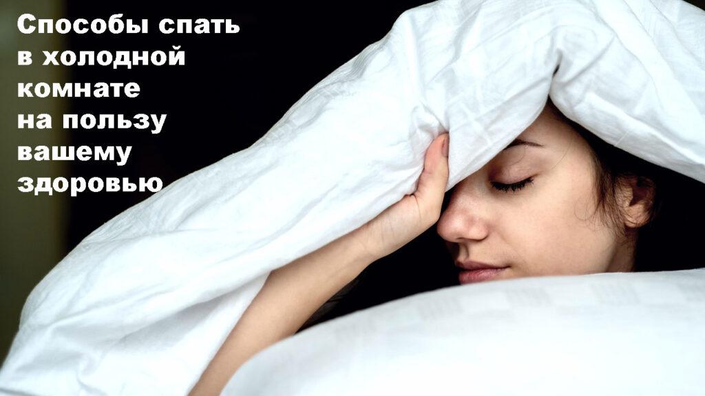 Способы спать в холодной комнате на пользу вашему здоровью