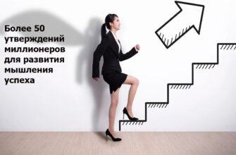 Более 50 утверждений миллионеров для развития мышления успеха