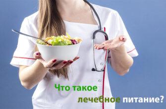 Что такое лечебное питание?