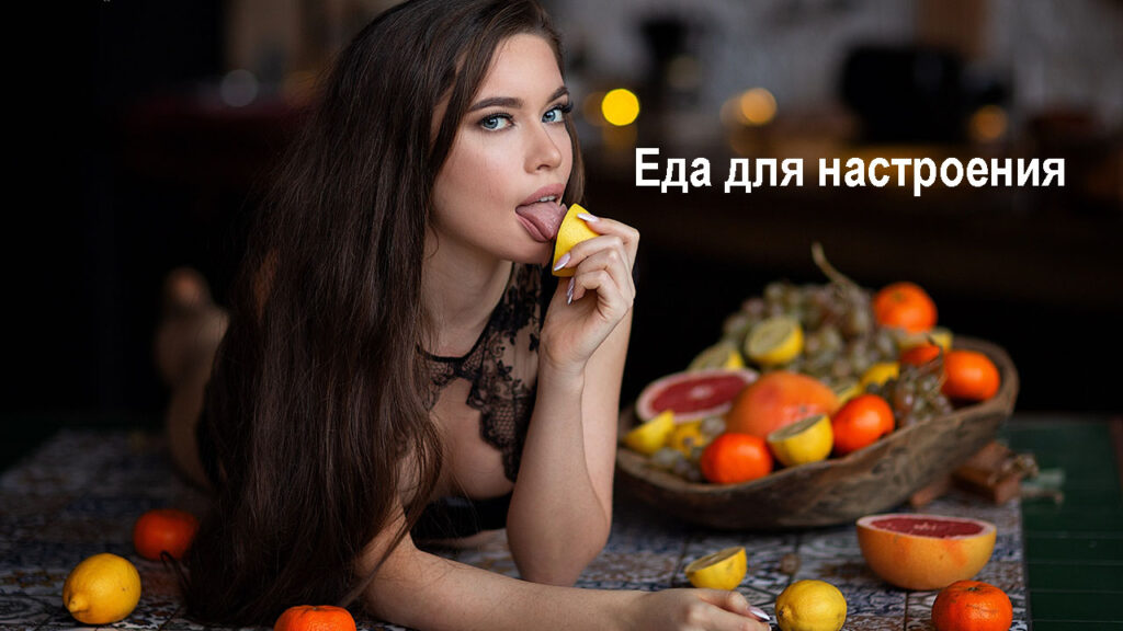 Еда для настроения
