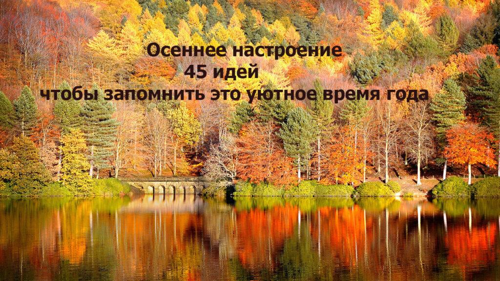Осеннее настроение 45 идей чтобы запомнить это уютное время года