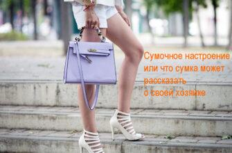 Сумочное настроение или что сумка может рассказать о своей хозяйке