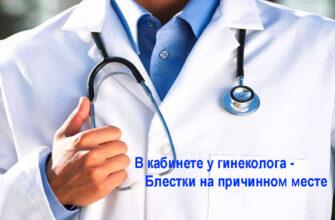 В кабинете у гинеколога - Блестки на причинном месте