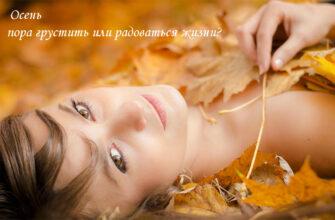 Осень - пора грустить или радоваться