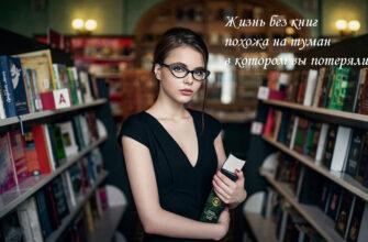 Жизнь без книг похожа на туман в котором вы потерялись